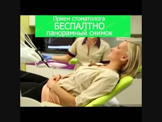 Прием стоматолога и панорамный снимок БЕСПЛАТНО!с20