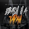 Проект EBASH HA TAPAH  Official 