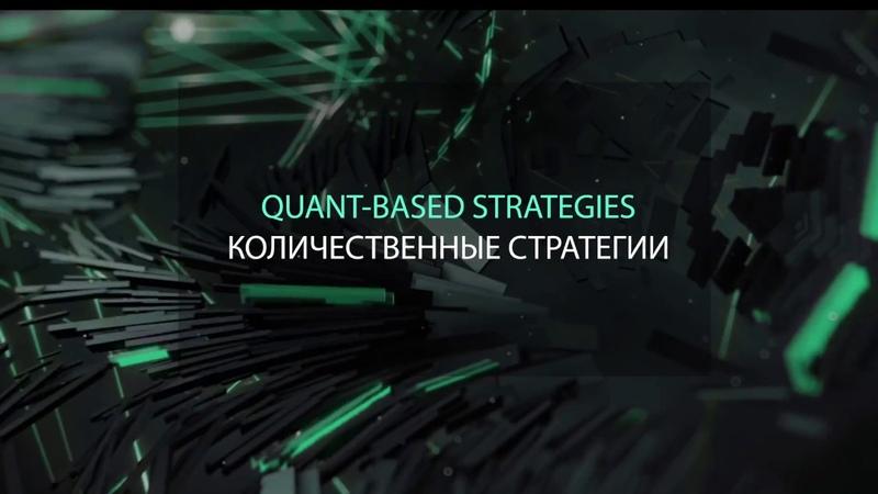 Количественные инвестиционные стратегии Quant Based Investment Strategies