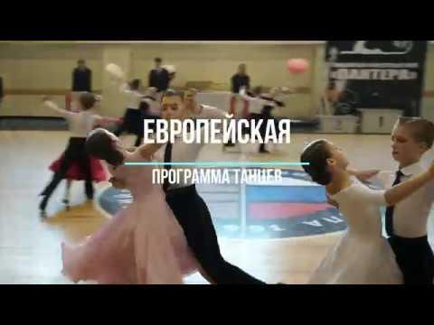 Набор в ТСК Пантера (спортивно-бальные танцы) на 2018-2019 гг. ДК Приокский