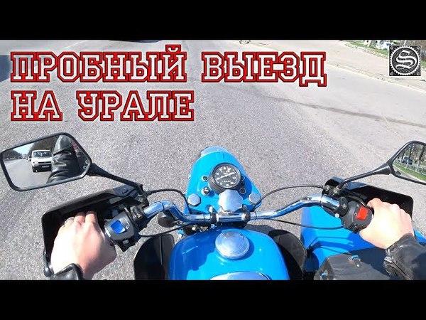 Пробный выезд на Урале. Подготовка к путешествию на Байкал продолжается.