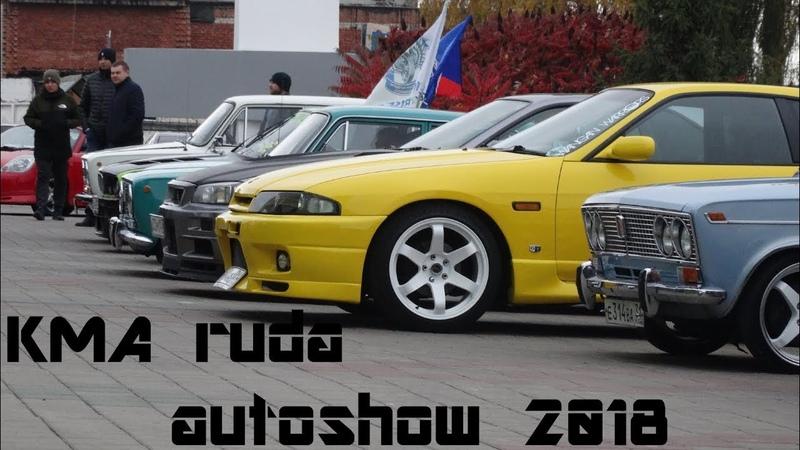 KMA ruda Autoshow 2018 репортаж