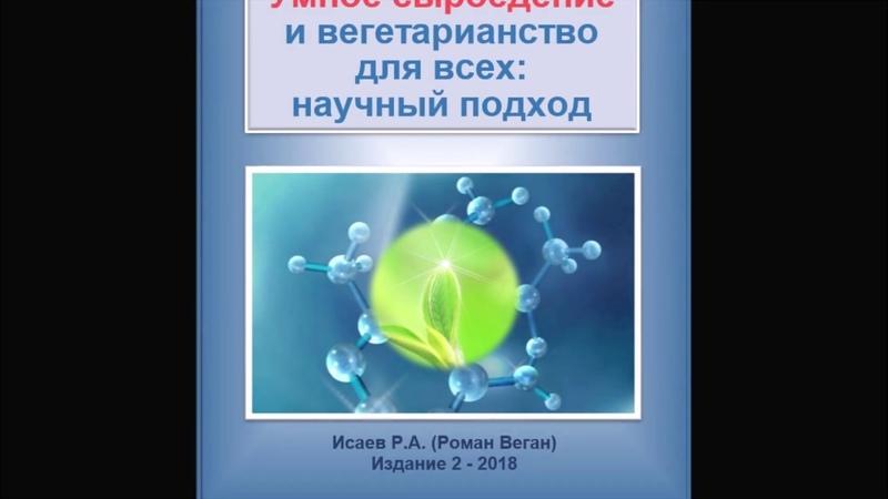 Умное сыроедение и вегетарианство для всех: научный подход (книга)