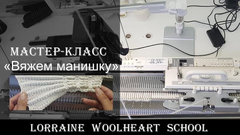 Вяжем манишку на вязальной машине Вязание на машине с Lorraine Woolheart