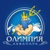 """Аквапарк """"Олимпия"""" - официальная группа"""