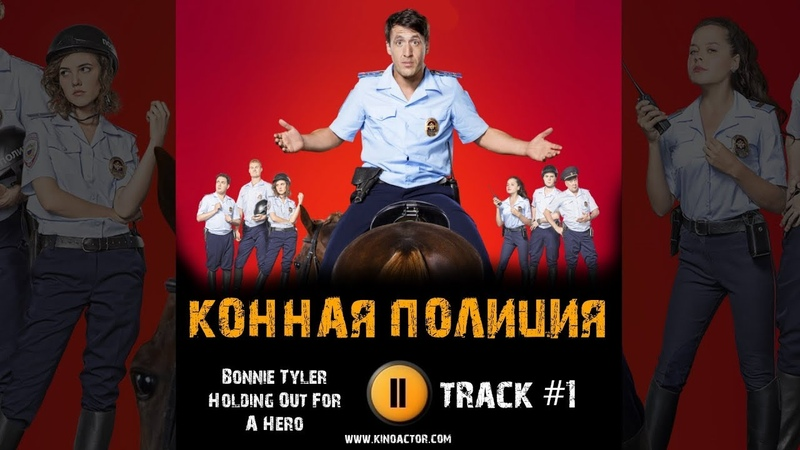 Сериал КОННАЯ ПОЛИЦИЯ 2018 музыка OST 1 Holding Out For A Hero Bonnie Tyler