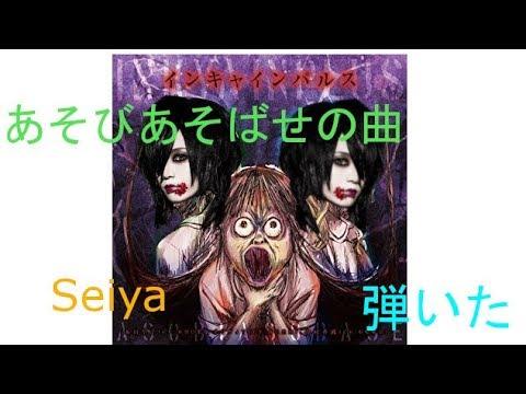 ❈【あそびあそばせ】インキャインパルス (Inkya Impulse) Guitar Cover【Seiya】