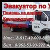 Эвакуатор по Уфе и РБ 24ч Дешево