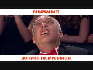 Cкандал на программе «Кто хочет стать миллионером؟»