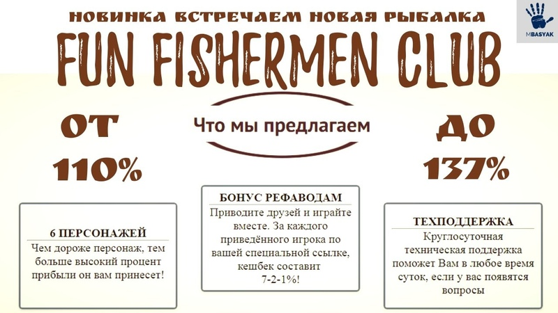Встречайте новая рыбалка доход от 110 до 137 от депозита.