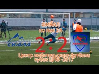 СКАЛА-АВАНГАРД 2:2 2:4 (пен) финал кубка цлф 2017 Набережные Челны