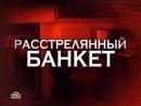 ☭☭☭ Следствие Вели с Леонидом Каневским 13.11.2009. «Расстрелянный банкет» ☭☭☭