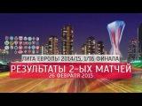 Результаты 2-х матчей 1/16 финала Лиги Европы 2014/15 (26.02.2015) +топ 5 голов!