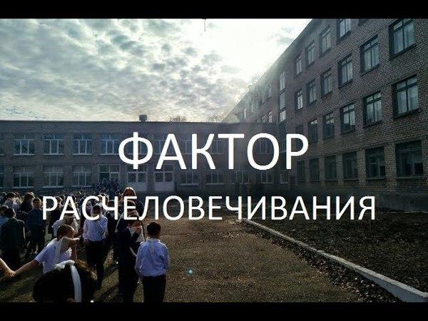 Фактор расчеловечивания. Андрей Иванов