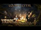 Прохождение игры Trine 2 часть 4