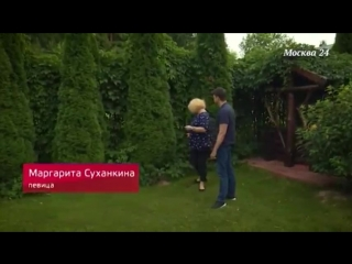 Москва 24 - Маргарита Суханкина