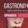 GASTRONOM | ФРАНШИЗА