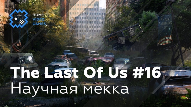 The Last Of Us 16 Научная мекка