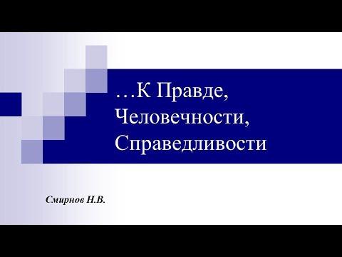 Смирнов Н.В. К Правде, Человечности, Справедливости (СПб методологическое совещание)