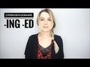Словообразование Прилагательные -ED -ING Adjectives -ED -ING ЕГЭ, ОГЭ по английскому языку