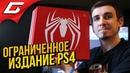 Распакуй-ка Это ➤ PS4 Pro Spider-Man Limited Edition