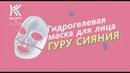 K-Beauty by Avon: гидрогелевая маска Гуру сияния