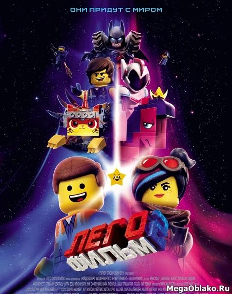 ЛЕГО Фильм2 / The Lego Movie 2: The Second Part (2019/WEB-DL/WEB-DLRip)