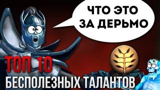 ТОП 10 БЕСПОЛЕЗНЫХ, НИКЧЕМНЫХ ТАЛАНТОВ ГЕРОЕВ В DOTA 2