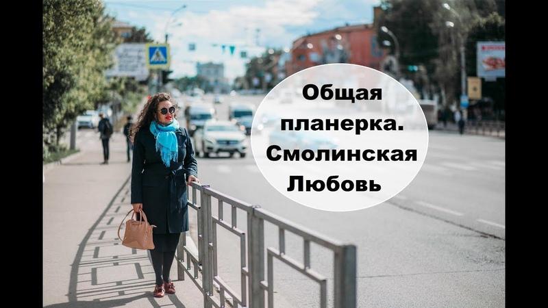 Общая планерка по 14 каталогу новинки 15 Орифлейм Любовь Смолинская