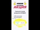 АКЦИЯ наращивание ресниц шугаринг Казань