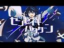 【MV】ゼンセイキバクダン/ぷす feat.鏡音リン