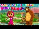 Маша и Медведь ИГРА Подготовка к Школе / NEW Masha And The Bear: Preparing For School
