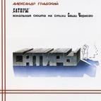 Александр Градский альбом «Сатиры». Вокальная сюита на стихи Саши Черного