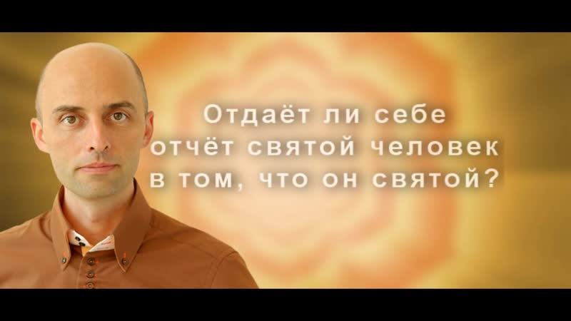 Олег Сунцов Отдаёт ли себе святой человек отчёт в том что он святой