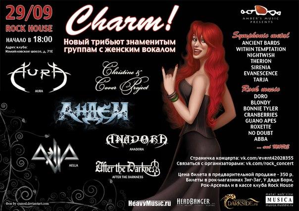 аудиторской русские рок группы женский вокал Завод прямых