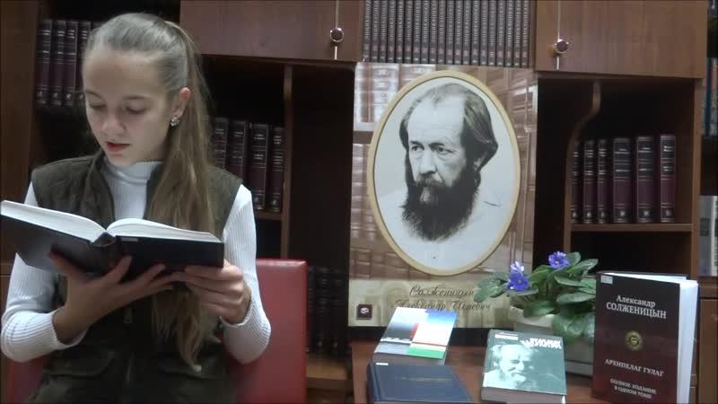 Проект Страна читающая А.Солженицын Приступая ко дню читает Анна Попова
