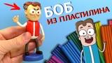 БОБ СО ШРАМОМ ИЗ ПЛАСТИЛИНА с канала Знакомьтесь, Боб