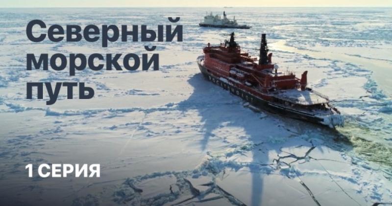 Северный морской путь Фильм Елизаветы Листовой 1 я серия