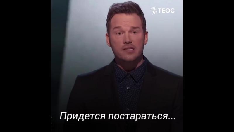 Крис Прат, кинозвезда, страж Галактики Неожиданная речь на премии MTV 2018
