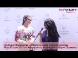 Эксклюзивное интервью Эльмиры Абдразаковой - Мисс Россия 2013
