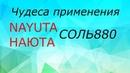 NAYUTA СОЛЬ880 ЧУДЕСА ПРИМЕНЕНИЯ Ф.Дадова НАЮТА