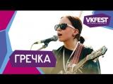 гречка. Live на VK FEST 2018