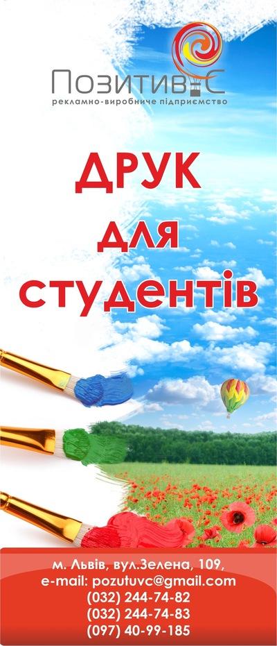 Друк Студентам, 5 июня , Львов, id215202566