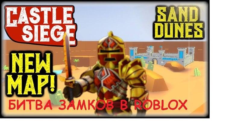 Битва замков | Castle Siege ROBLOX