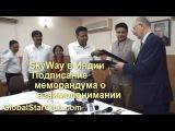 SkyWay в Индии - Подписание меморандума о взаимопонимании - GlobalStarClub.com