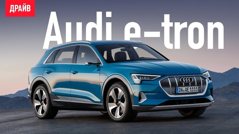 Audi e-tron в статике — репортаж Кирилла Васильева