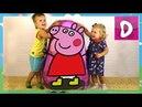✿ СВИНКА ПЕППА Огромное Яйцо с Сюрпризами от Диана Шоу Peppa Pig GIANT EGG SURPRISE Toys Unboxing