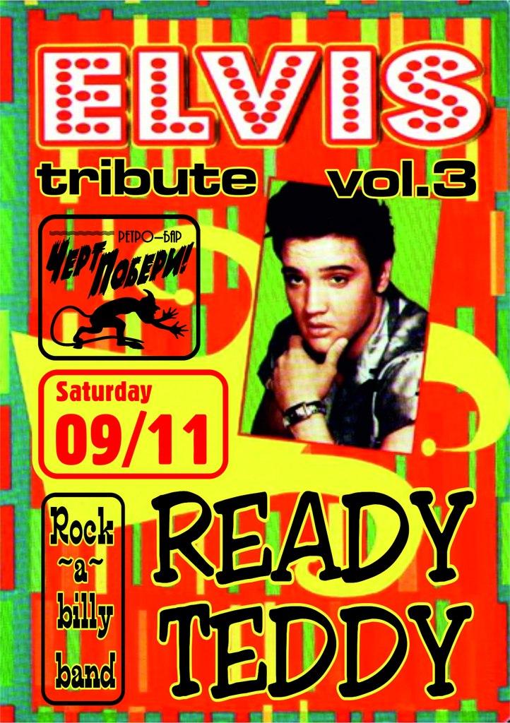 09.11 Ready Teddy в ЧП!