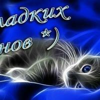 София Улида, 25 мая 1999, Гродно, id216790455