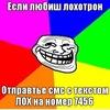 Ololosh Ololoevich